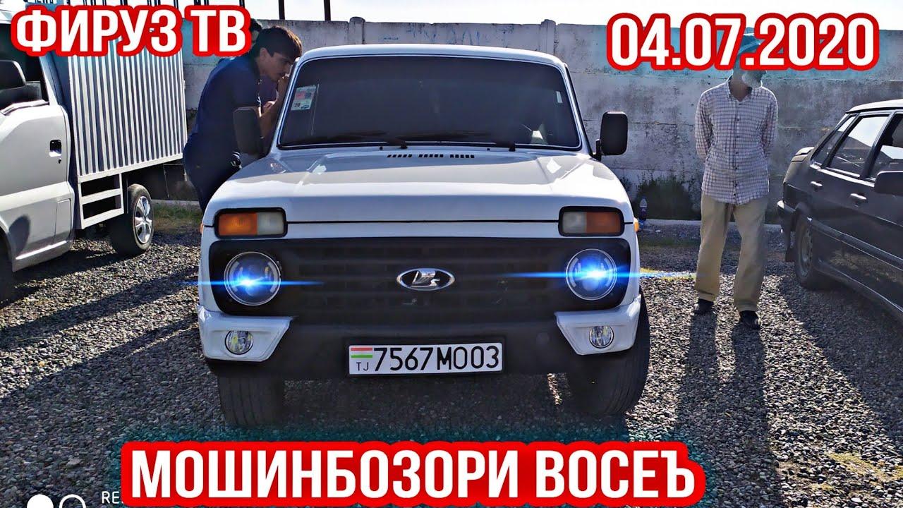 Мошинбозор !!! 04.07.2020 Нархои Hunbai Avante, Astra F, Niva, Nexia, Vectra B, Ваз 2115,