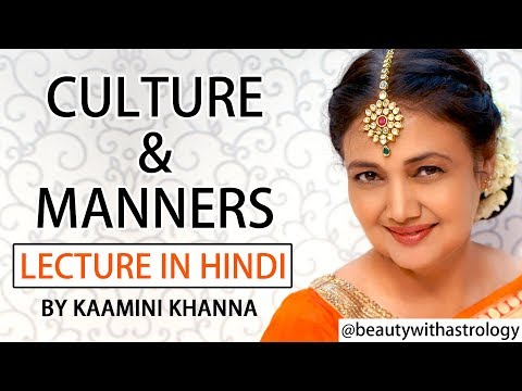 Culture & Manners | Lecture in Hindi by Kaamini Khanna