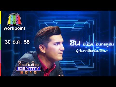 ย้อนหลัง Identity Thailand 2015   ชิน ชินวุฒ   30 ธ.ค. 58 Full HD
