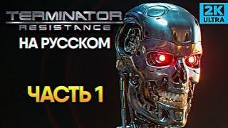 Обзор игры Terminator Resistance прохождение на русском Терминатор Резистанс #1