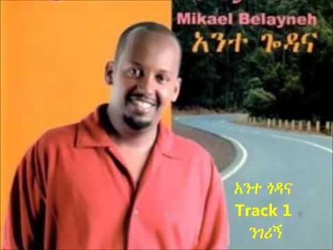 Ethiopian Music Michael Belayneh Ante Godana Track 1