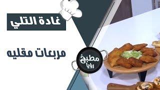 مربعات مقليه - غادة التلي