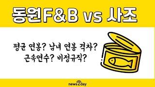 [뉴스투데이 카드뉴스] 동원F&Bvs사조대림 연…