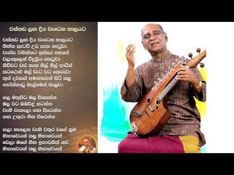 wakkada langa diya mp3 free download
