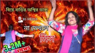 Best Bangla Dance গায়ে হলুদের নাচ (বিয়ে বাড়ির এমন নাচ না দেখলে আপছোস করবেন )