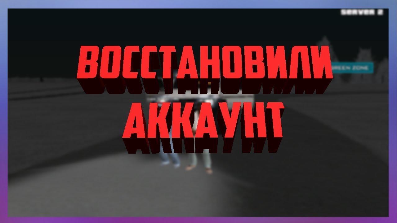 Восстановили аккаунт-Namalsk RP - YouTube