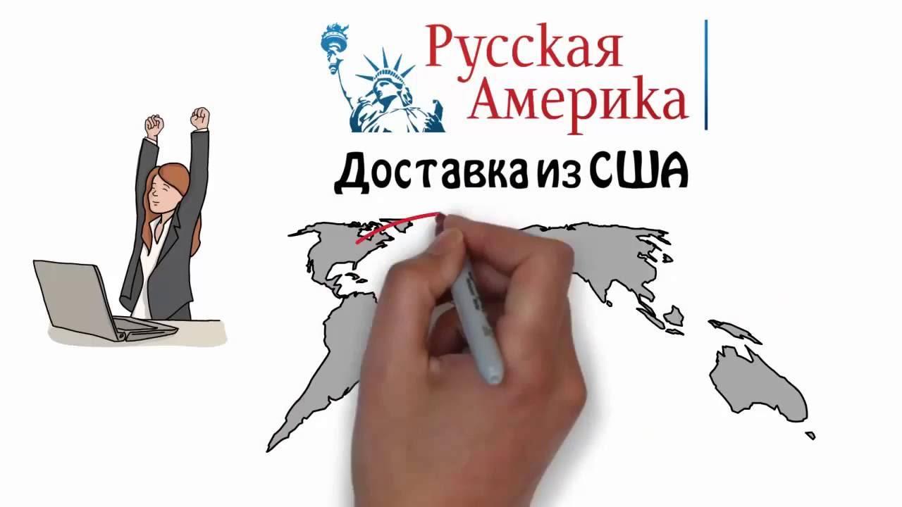 Доставка товаров из США от компании Русская Америка