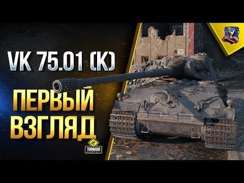 VK 75.01 (K) / ПЕРВЫЙ ВЗГЛЯД