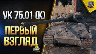 VK 75.01 (K) / ПЕРШИЙ ПОГЛЯД