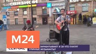 Смотреть видео Сколько зарабатывают и за что платят уличные музыканты - Москва 24 онлайн