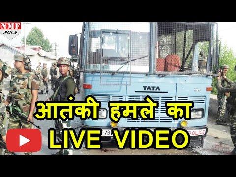 Pampore Attack का LIVE Video आया सामने, 8 CRPF जवान हुए शहीद |Don't Miss !!!