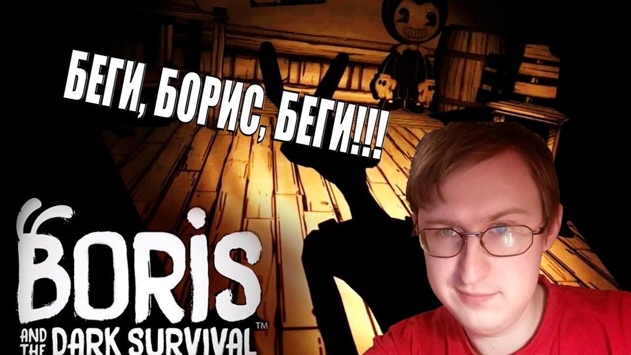Boris and the Dark Survival