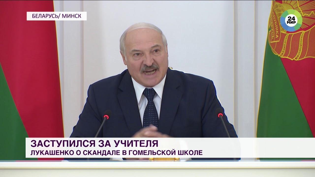 Лукашенко заступился за учителя из Гомеля