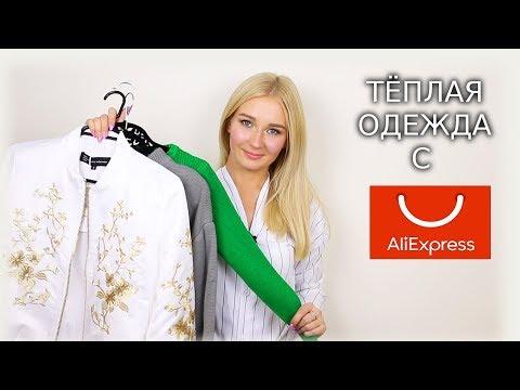 видео: ТЕПЛАЯ ОДЕЖДА С aliexpress