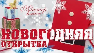 Новогодняя объемная открытка с подарками 🎁 Мастер-класс 🎁 Christmas greeting card with gifts DIY