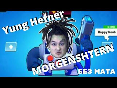 (БЕЗ МАТА) MORGENSHTERN - YUNG HEFNER   Клип Brawl Stars   Пародия Моргенштерн   Бравлеры флексят
