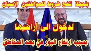 ارتفاع الوباء يجعل مواطنين إسبان🇪🇦 يقومون بطرد مهاجرين جزائريين بمورسيا