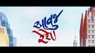 Aavuj Reshe - Teaser promo - new gujarati movie - coming soon
