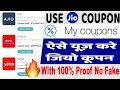 How To Use Jio My COUPON?,Live DEMO,Use Jio Triple Cashback Offer Coupon Code,FULL DETAILS,HINDI