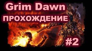 Grim Dawn - Прохождение #2. Шаман-воитель заканчивает первый акт