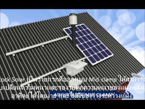 Lock Solar Rack In A Box ติดตั้งง่ายๆ เทคโนโลยีจาก