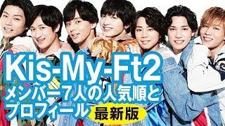 【関連動画】 Kis-My-Ft2 HUG&WALK https://www.youtube.com/watch?v=2K...