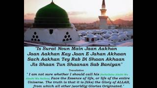 Video Aj Sik Mitran Di Wadheriye Subhan Allah Naat Sharif , Peer Mehr Ali Shah download MP3, 3GP, MP4, WEBM, AVI, FLV Juli 2018