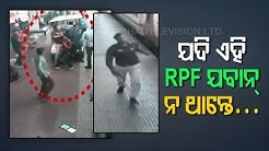 RPF Constable Saves Life Of Lady Lecturer At Bhubaneswar Railway Station
