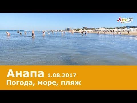 Анапа погода 1.08.2017, пляж Кристалл, Россиянка, море, водоросли