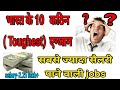 Top 10 Hardest Exam of India/Highest Paid job in India/Toughest Entrance exam in India
