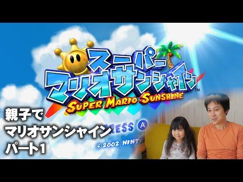 親子でゲーム実況 スーパーマリオサンシャイン Part1