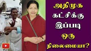 அதிமுக கட்சிக்கு பணம் கொடுத்து ஆள் சேர்க்கவேண்டிய நிலைமையா? - #Edapadi | #Jayalalitha | #ADMK