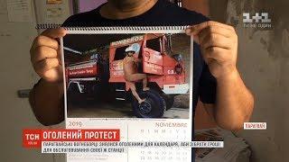 Оголений протест: парагвайські вогнеборці знялися оголеними для календаря