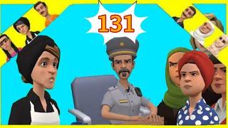 (الحلقة131) هادي هي رسالة عيشة للحبايب🤗والحاضر يعلم الغايب😘😘
