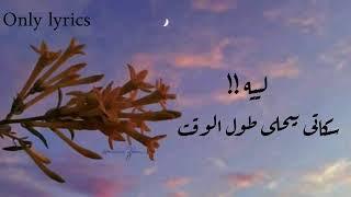متغير ليه ( محمد سعيد )   بدون موسيقى