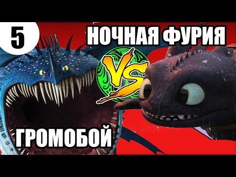 НОЧНАЯ ФУРИЯ VS ГРОМОБОЙ. Битва дракона против дракона.
