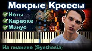 Тима Белорусских - Мокрые кроссы |На пианино | разбор| Как играть?|Instrumental + Караоке + Ноты