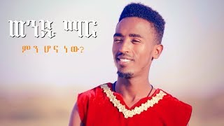 Wendi Mar - Min Hona New | ምን ሆና ነው - New Ethiopian Music 2019 (Official Video)