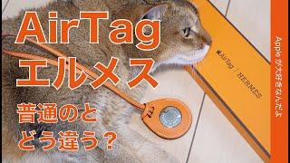 初回完売のAirTag「エルメス」バッグチャームを開封&チェック・ああ素敵!Hermèsは普通のとどこが違う?