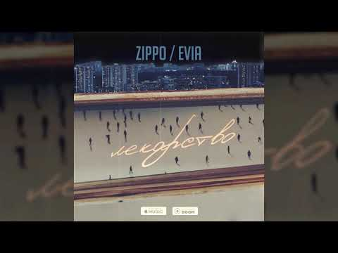 ZippO Feat. Evia - Лекарство (official Audio)