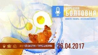 Утренняя болтовня 26 апреля 2017 с Сиротиным, Элиотом и Алиной