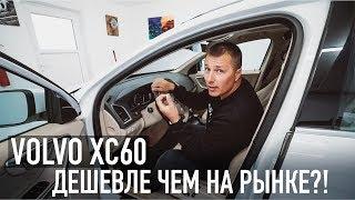 VOLVO XC60 - ДЕШЕВЛЕ ЧЕМ НА РЫНКЕ?