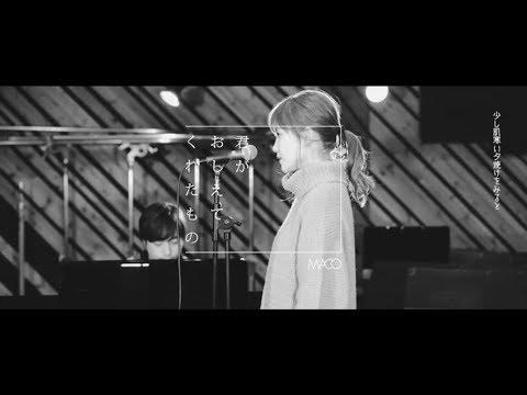 MACO - 君が教えてくれたもの〜4th album「交換日記」発売中〜