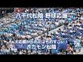 八千代松陰 野球応援 「カモン松陰」チアリーダーや応援団はなく応援部がリードする大応援(千葉県高校野球応援2019)