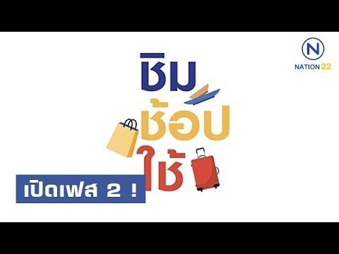 ชิมช้อปใช้ เฟส 2 เปิดลงทะเบียนใหม่ ต.ค.นี้ | ข่าวข้นคนเนชั่น | NationTV22