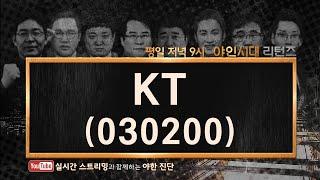 KT(030200) 배당 메리트 이외 이점 부재