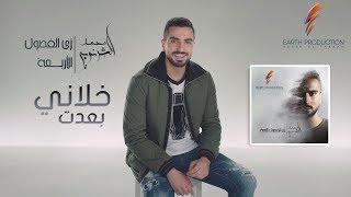 Mohamed El Sharnouby - Khalani Baiedt | 2019 | محمد الشرنوبي - خلاني بعدت