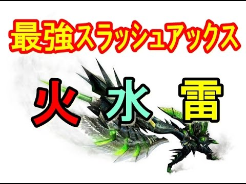 【モンハンクロス 攻略】 最強のスラッシュアックス装備(火・水・雷)が気になったら、これを参考に!! MHX