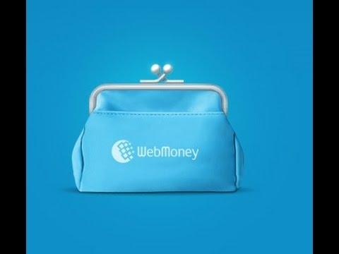 Как удалить кошелек Webmoney