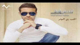 الحب زي الوتر نانسي عجرم - بصوت محمد رامو